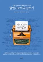도서 이미지 - 밥벌이로써의 글쓰기
