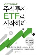 도서 이미지 - 주식 투자 ETF로 시작 하라