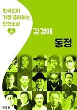 도서 이미지 - 동정 : 강경애 (한국인이 가장 좋아하는 단편소설)