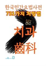 도서 이미지 - 한국민간요법사전 - 치과