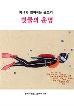 도서 이미지 - 빗물의 운명 - 자녀와 함께하는 글쓰기