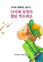 도서 이미지 - 12시에 모인다 점심 먹으려고 - 자녀와 함께하는 글쓰기
