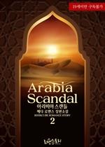 도서 이미지 - 아라비아 스캔들 (Arabia Scandal)