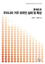 도서 이미지 - 통계로 본 우리나라 거주 외국인 실태 및 특성