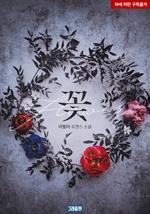 도서 이미지 - 꽃