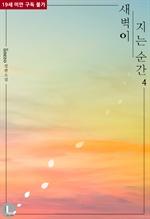 도서 이미지 - 새벽이 지는 순간