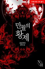 도서 이미지 - [GL] 만월의 황제