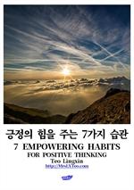 도서 이미지 - 긍정의 힘을 주는 7가지 습관