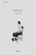 도서 이미지 - 슬픈 인간