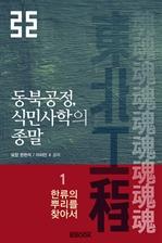 도서 이미지 - 동북공정, 식민사학의 종말 1