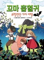도서 이미지 - 꼬마 흡혈귀 3