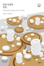 도서 이미지 - 돈과 인생의 진실