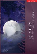 도서 이미지 - 관능의 밤