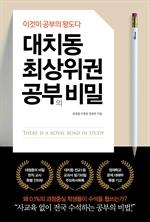도서 이미지 - 대치동 최상위권 공부의 비밀