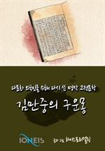 도서 이미지 - [오디오북] [다문화 외국인을 위해 다시 쓴 명작 고전문학] 김만중의 구운몽