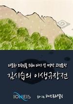 도서 이미지 - [오디오북] [다문화 외국인을 위해 다시 쓴 명작 고전문학] 김시습의 이생규장전