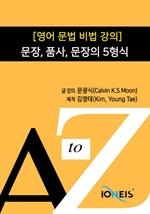 도서 이미지 - [오디오북] [영어 문법 비법 강의] 문장, 품사, 문장의 5형식