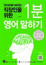 스피킹 매트릭스: 직장인을 위한 1분 영어 말하기