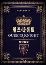 도서 이미지 - [GL] 퀸즈 나이트