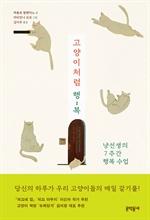 도서 이미지 - 고양이처럼 행-복