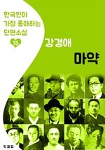 도서 이미지 - 마약 : 강경애 (한국인이 가장 좋아하는 단편소설)
