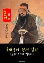 도서 이미지 - 논어(論語): 3개국어 원서 읽기