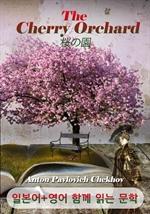 도서 이미지 - 벚꽃 동산 〈'안톤 체호프' 작품〉 (일본어+영어로 함께 읽는 문학 : 桜の園)