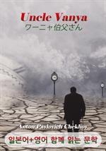 도서 이미지 - 바냐 아저씨 〈'안톤 체호프' 작품〉 (일본어+영어로 함께 읽는 문학 : ワーニャ伯父さん)