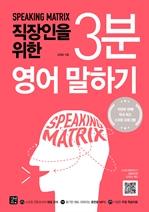 스피킹 매트릭스: 직장인을 위한 3분 영어 말하기