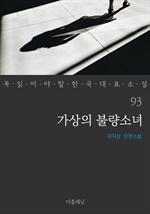 도서 이미지 - 가상의 불량소녀 (꼭 읽어야 할 한국 대표 소설 93)