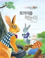 도서 이미지 - 토끼 마을 짝눈이
