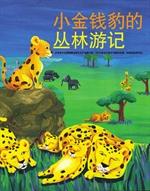 도서 이미지 - 꼬마표범의 정글여행 - 小金钱豹的丛林游记: 最好的数学原理童话