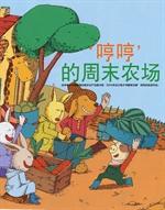 도서 이미지 - 꿀꿀이의 주말농장 - '哼哼'的周末农场: 最好的数学原理童话