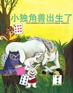 도서 이미지 - 아기유니콘이 태어났어요 - 小独角兽出生了: 最好的数学原理童话