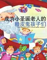 도서 이미지 - 꼬마산타가된 떼쟁이 아이들 - 成为小圣诞老人的赖皮鬼孩子们: 最好的数学原理童话