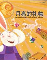 도서 이미지 - 달님의 선물 - 月亮的礼物: 最好的数学原理童话