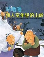 도서 이미지 - 데구르르 젊어지는 고개 - 咕噜噜使人变年轻的山岭: 最好的数学原理童话