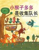 도서 이미지 - 원숭이 또또는 모이기 대장 - 小猴子多多是收集队长: 最好的数学原理童话
