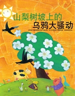 도서 이미지 - 돌배나무 언덕 까마귀 대소동 - 山梨树坡上的乌鸦大骚动: 最好的数学原理童话