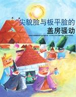 도서 이미지 - 삐죽이와 넓적이의 집짓기 대소동 - 尖貌脸与板平脸的盖房骚动: 最好的数学原理童话