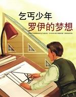 도서 이미지 - 거지소년 로이의 꿈 - 乞丐少年罗伊的梦想: 最好的数学原理童话