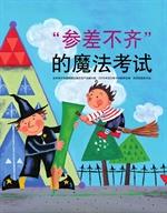 """도서 이미지 - 둘쭉날쭉 마법 시험 - """"参差不齐""""的魔法考试: 最好的数学原理童话"""
