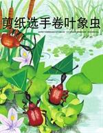 도서 이미지 - 오리기 선수 거위벌레 - 剪纸选手卷叶象虫: 最好的数学原理童话
