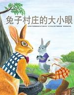 도서 이미지 - 토끼 마을 짝눈이 - 兔子村庄的大小眼: 最好的数学原理童话
