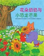 도서 이미지 - 꽃 할머니와 아기공룡 망고 - 花朵奶奶与小恐龙芒果: 最好的数学原理童话