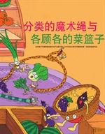 도서 이미지 - 끼리끼리 요술 끈과 따로따로 바구니 - 分类的魔术绳与各顾各的菜篮子: 最好的数学原理童话