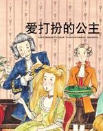 도서 이미지 - 멋쟁이 공주님 - 爱打扮的公主: 最好的数学原理童话