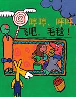 도서 이미지 - 낑낑, 훨훨 날아가는 양탄자 - 哼哼、呼呼,飞吧,毛毯!: 最好的数学原理童话