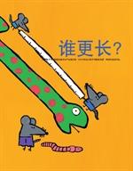 도서 이미지 - 누가누가 더 길까 - 谁更长?: 最好的数学原理童话
