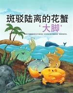 도서 이미지 - 알쏭달쏭 꽃게 왕발이 - 斑驳陆离的花蟹'大脚': 最好的数学原理童话